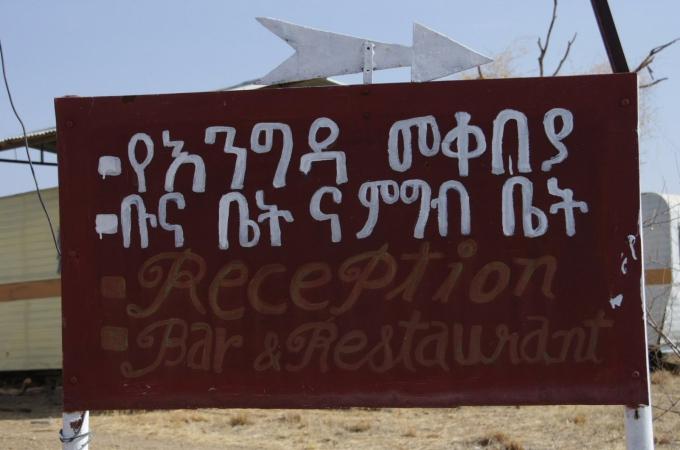 Ethio2pie 247a.jpg